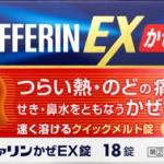 ロキソプロフェン配合のバファリンEX